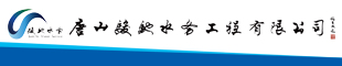 唐山骏驰水务工程有限澳门大小点游戏