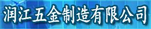 南皮县润江五金制造有限公司