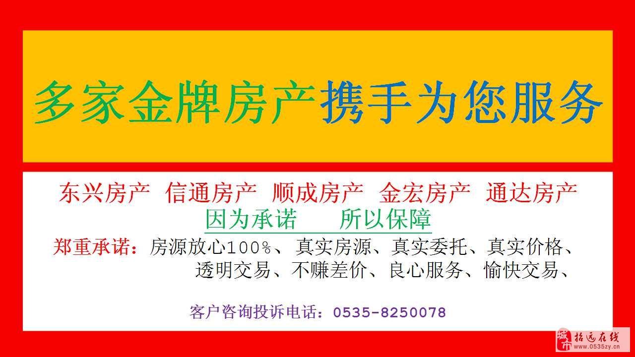 d-020招远出售金晖丽景苑5楼218平米精装