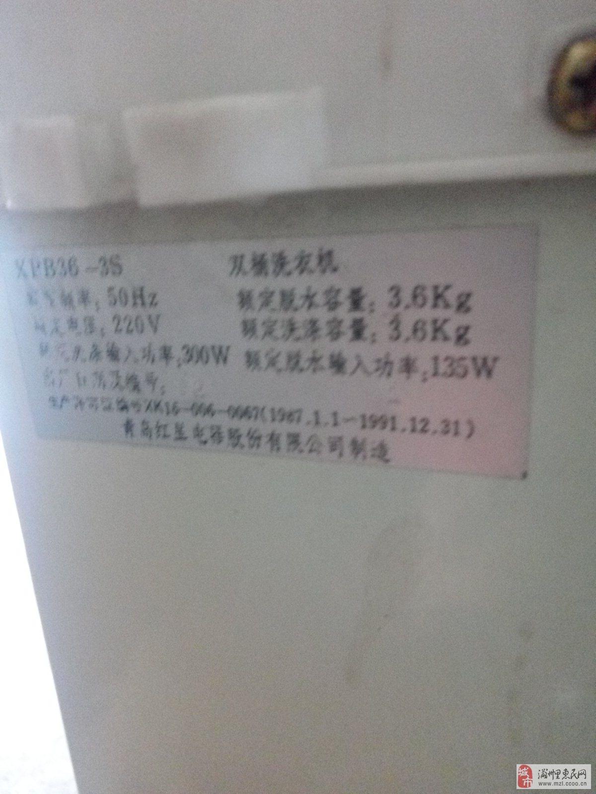 出售二手青岛夏普双桶洗衣机