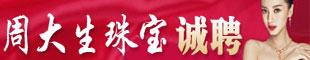 香港周大生珠宝首饰有限公司
