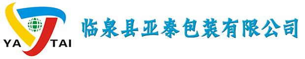 临泉县亚泰包装有限公司