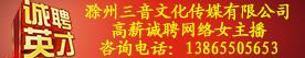 滁州三音文化传媒有限公司