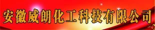 安徽威朗化工科技有限公司