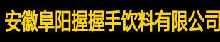 安徽阜阳握握手饮料有限公司