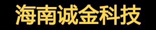 海南诚金科技有限公司