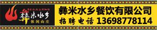 石林彝米水�l餐�有限公司