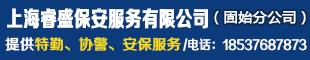上海睿盛特勤服务有限公司固始分公司