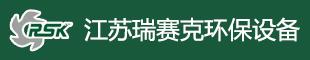 江苏瑞赛克环保设备科技股份有限公司