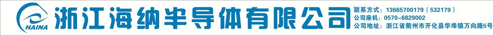 浙江海纳半导体有限公司