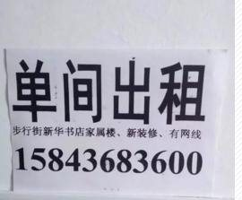 白城洮北区新世纪附近单间出租200元一月