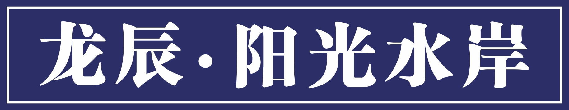 湖南龙辰房地产开发有限公司