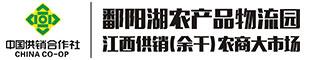 江西富翔(余干)农产品市场经营管理有限公司