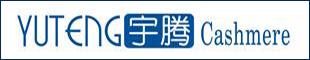 河北宇腾羊绒制品有限公司