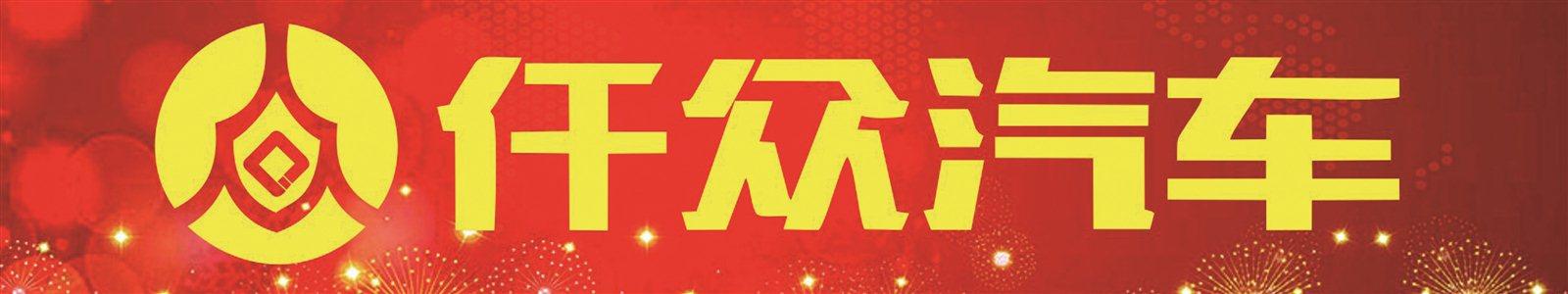 彭水仟众汽车销售有限公司