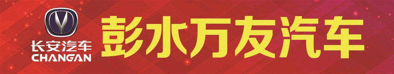 万友龙骏汽车销售彭水分公司