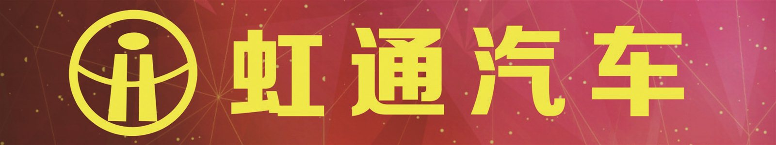 彭水县虹通汽车销售有公司