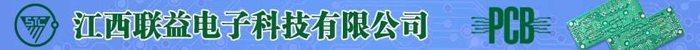 江西联益电子科技有限公司
