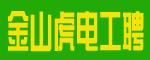 浙江金山虎�工科技有限公司
