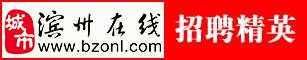 滨州四季网络服务有限公司