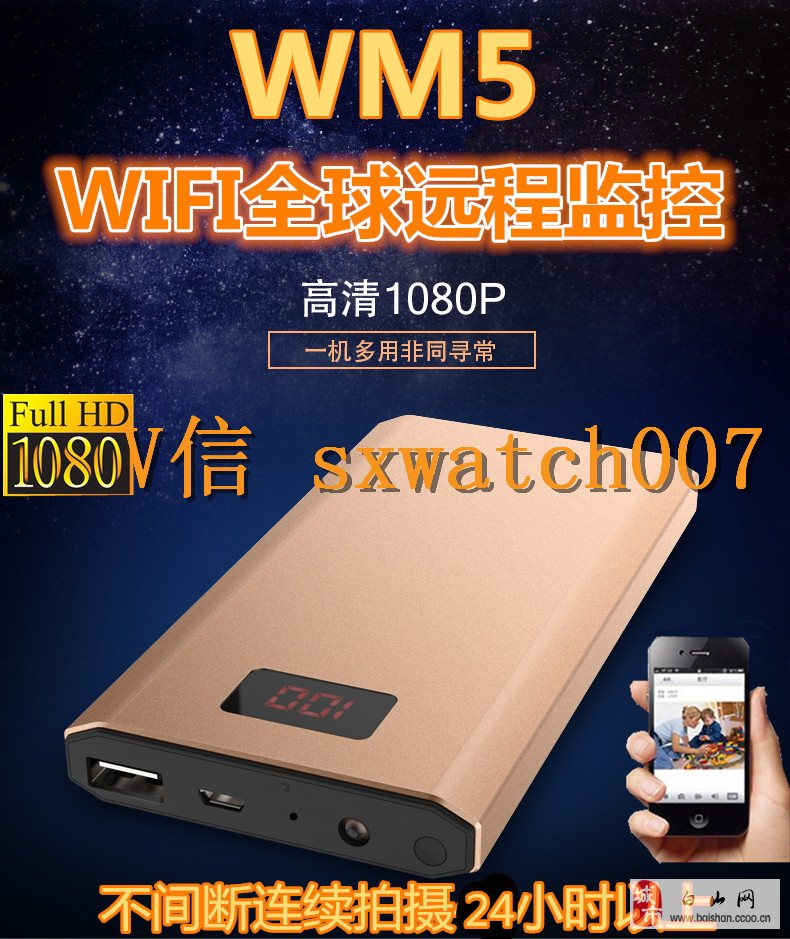 M5充电宝摄像机m5无孔Wifi夜视移动电源摄像