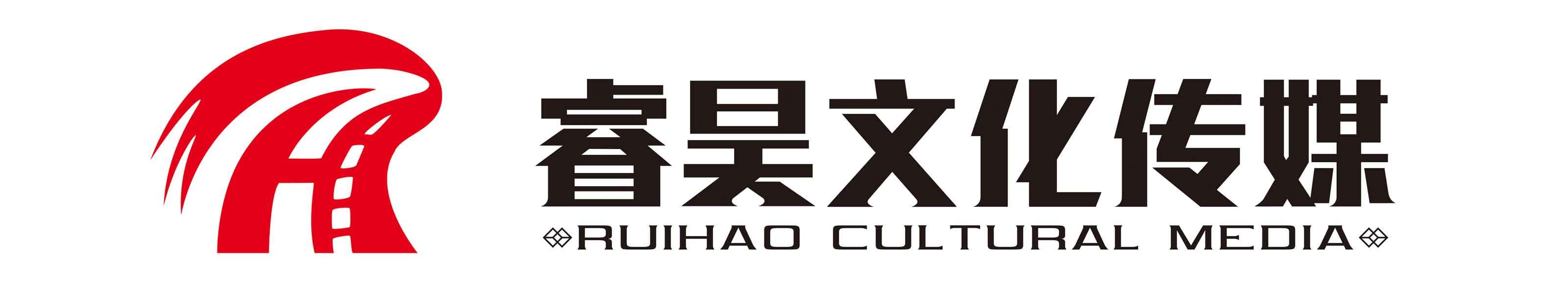 重庆睿昊文化传媒有限公司