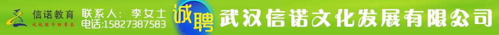 信诺教育(蔡甸分校)