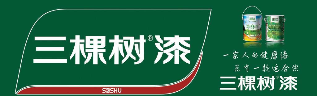 安化县华盛建材家居城