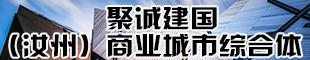 河南聚诚实业有限公司
