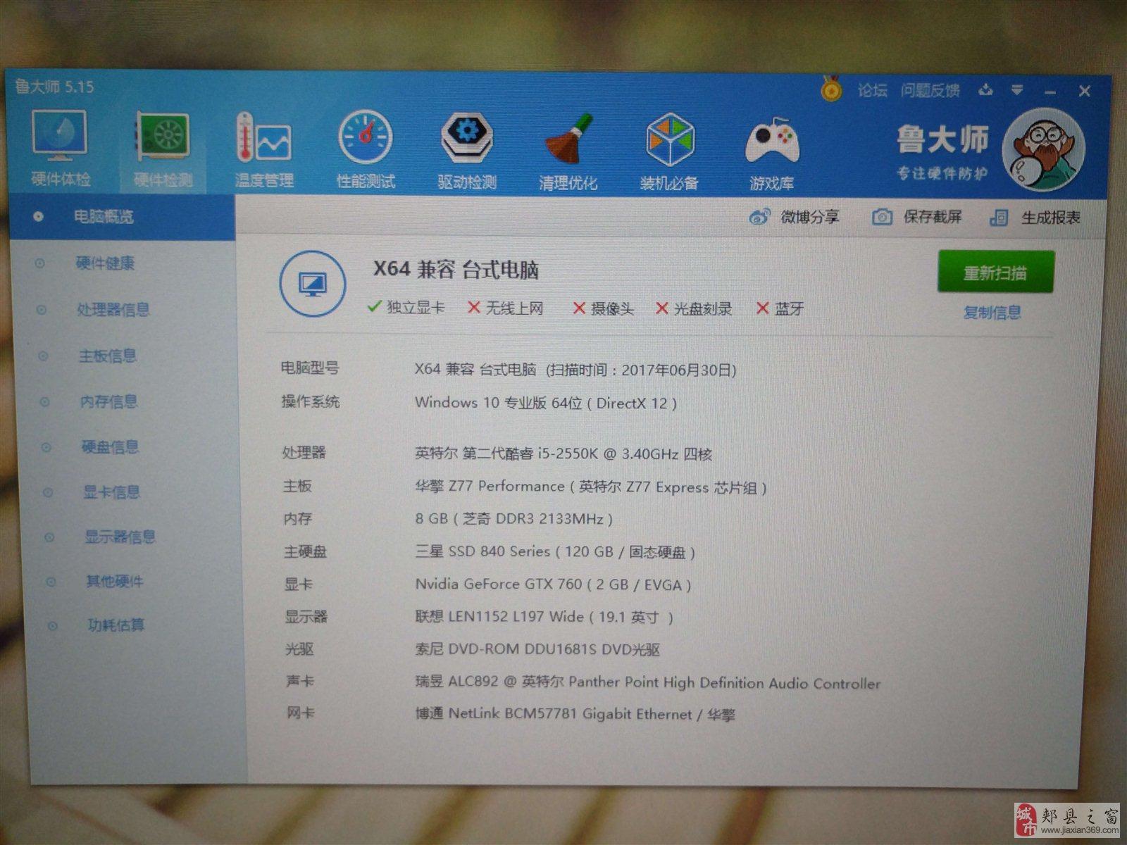 自用电脑I5固态硬盘8GGTX760显卡