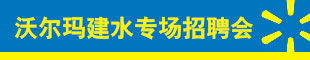 沃尔玛(云南)商业零售有限公司建水东林路分店