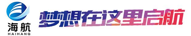 临泉县海航电子商务有限公司