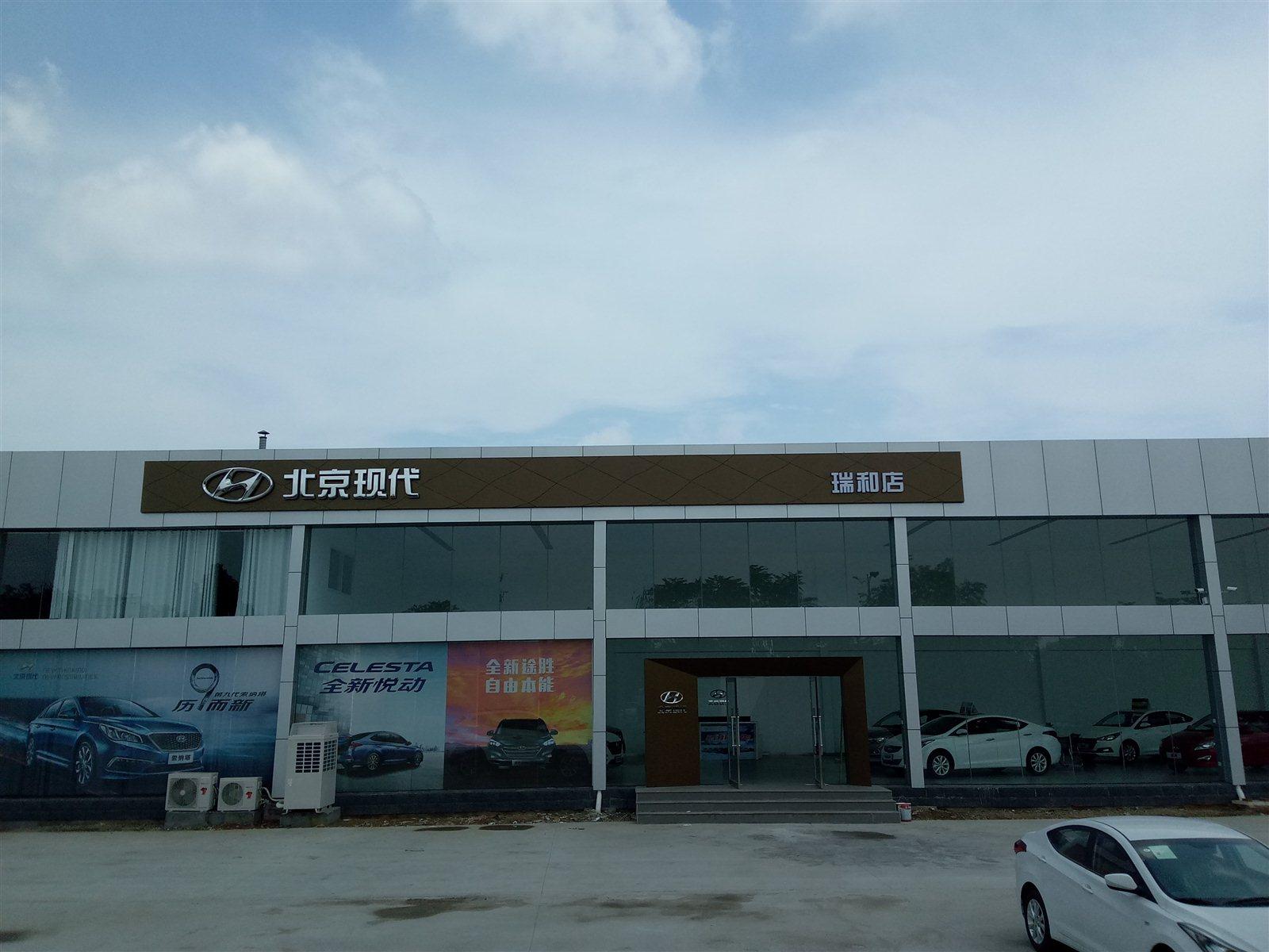 德州瑞和汽车销售服务有限公司(北京现代)