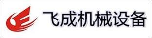 郑州飞成机械设备有限公司