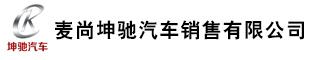 天津市麦尚坤驰汽车销售有限公司