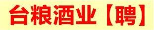 贵州省仁怀市台粮酒业集团有限公司