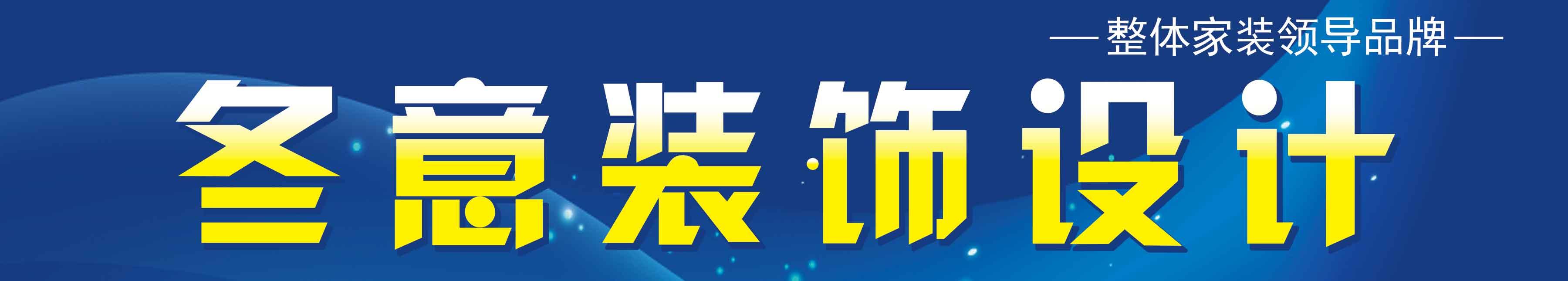 重庆市冬意装饰设计工程有限公司