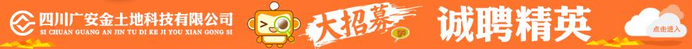 四川广安金土地科技有限公司
