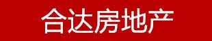 合江合达房地产开发有限公司