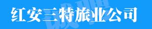 红安三特旅业开发有限公司
