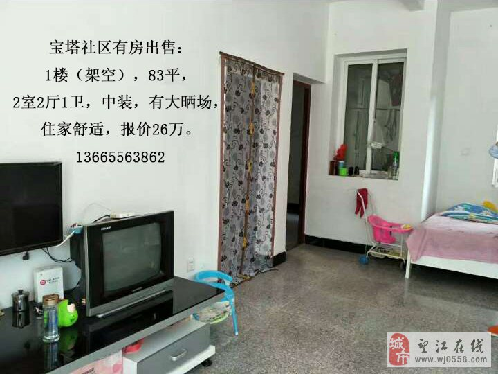 宝塔社区有房出售2室2厅1卫26万元 编号:1050