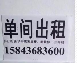 白城洮北区新世纪附近单间300元能做饭