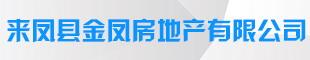 来凤县金凤房地产有限公司