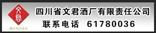 四川省文君酒��I有限�任公司(就�I局已��)