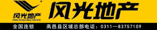 北京风光地产(高邑)店