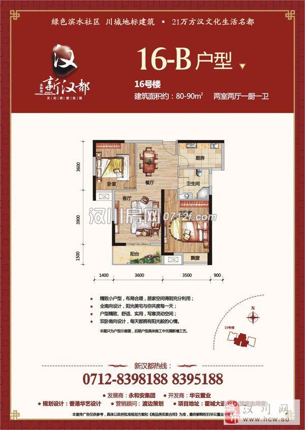 新汉都高层2房85方毛坯2室2厅1卫40万元