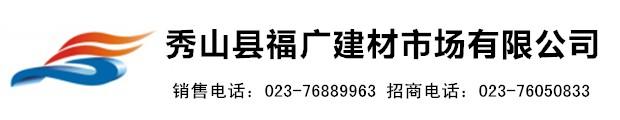 龙8国际娱乐城福广建材市场有限公司