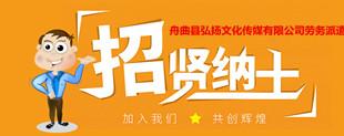 舟曲县弘扬文化传媒有限公司劳务派遣