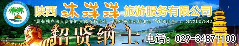 陕西沐洋洋旅游服务有限公司