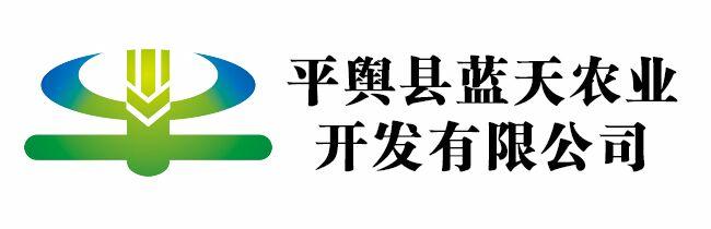 平舆县蓝天农业开发有限公司